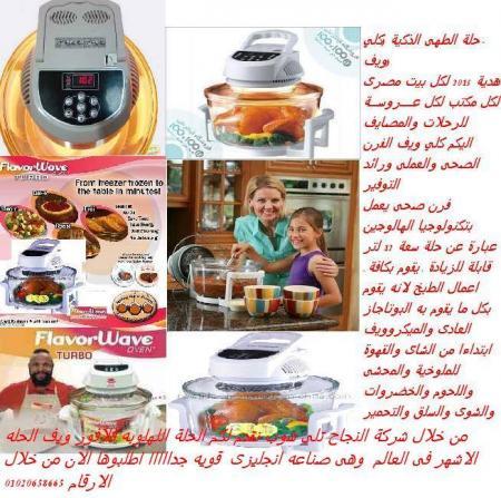 الحله الديجتال  للشوى ولتسويه  باقل سعر 499