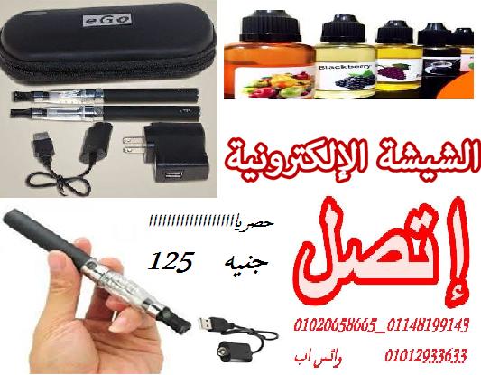 الشيشه الالكترونيه الاصليه  الصحيه  الالمانى  باقل سعر 125جنيه