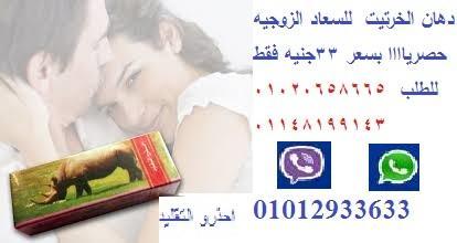 دهان الخرتيت الاصلى  للانتصاب والتاخير  باقل سعر 33جنيه