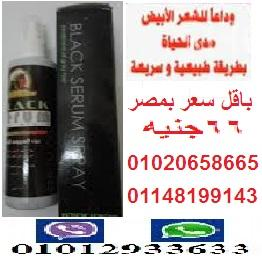 بلاك سيرام الاصلى  لعلاج الشعر الابيض  باقل سعر بمصر  66جنيه