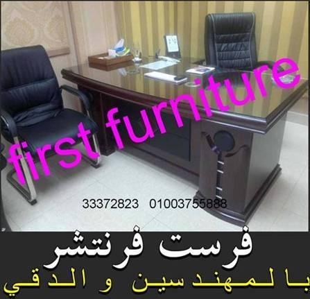 اثاث مكتبي مستورد وانتاج مصانعنا - 96ش النيل الدقي &98ش محي الدين المهندسين