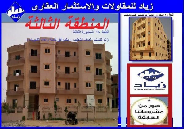 شقة 150م بحري استلام فوري بالشروق