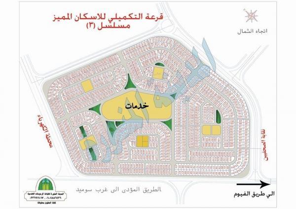 قطعة ارض بالتكميلية على طريق سوميد حدائق اكتوبر
