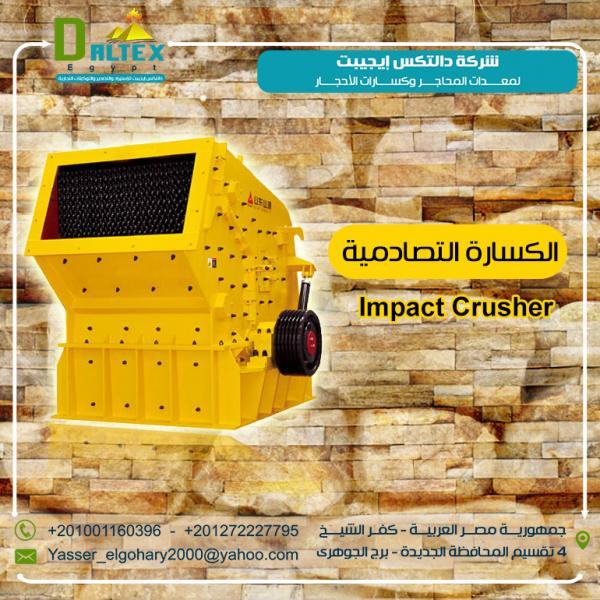 الكسارات التصادمية ( كسارات المحاجر ) Impact crusher