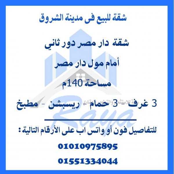 شقة فى مدينة الشروق من شركة راية للاستثمار والتطوير العقاري