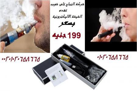 الشيشه الالكترونيه  الجديدة  بلص5  حصريااااا  ب199ج
