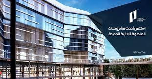 عيادة دور تاني بالعاصمة الاداريه بسعر متر 29 ألف جنية