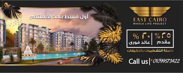 استثمر الان في كومبوند ايست كايرو ع طريق مصر الاسماعيلية